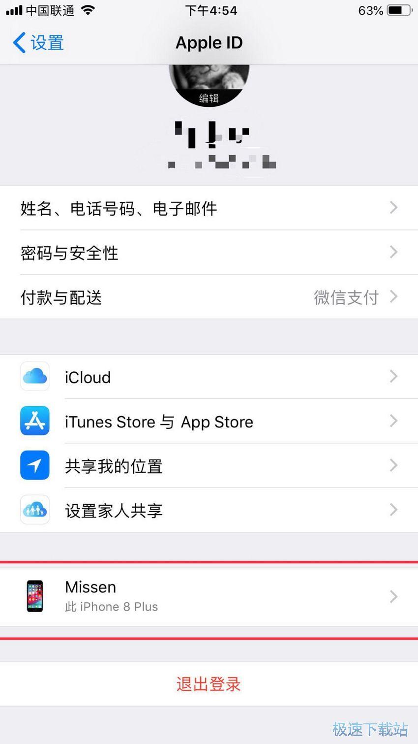 苹果手机怎么查看Apple ID登录了哪些设备? 缩略图