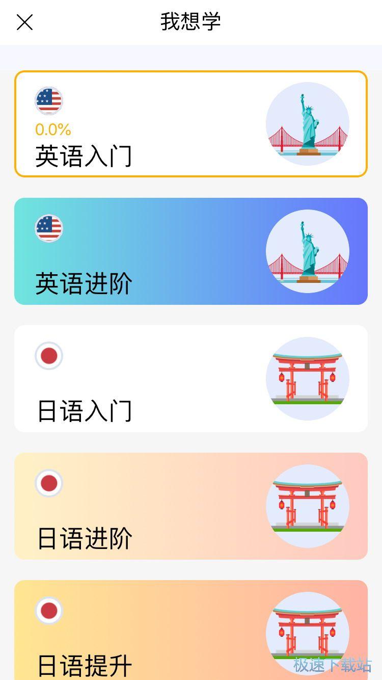 鹿师长教员说外语iPhone版若何有效晋升英语白话才能? 缩略图