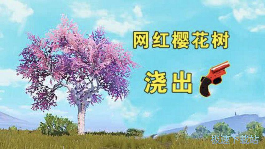 图:樱花树攻略