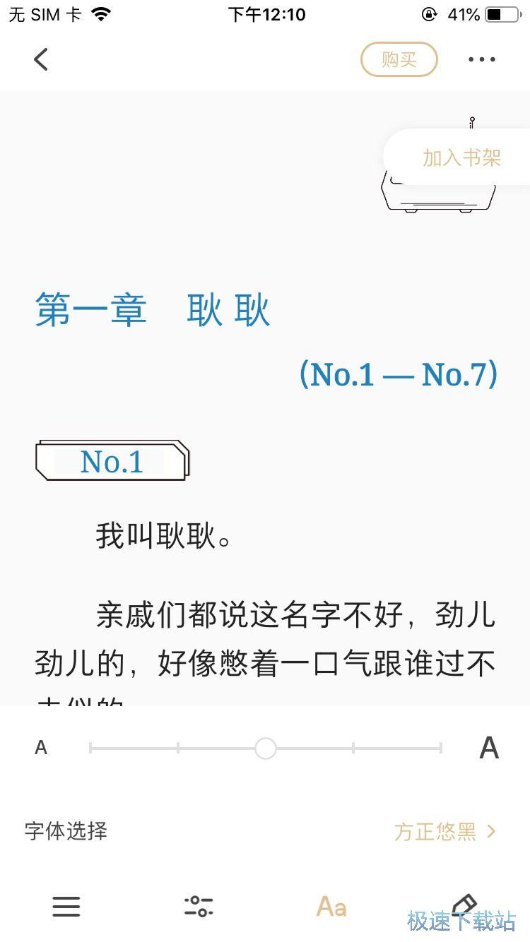 图:阅读热门小说