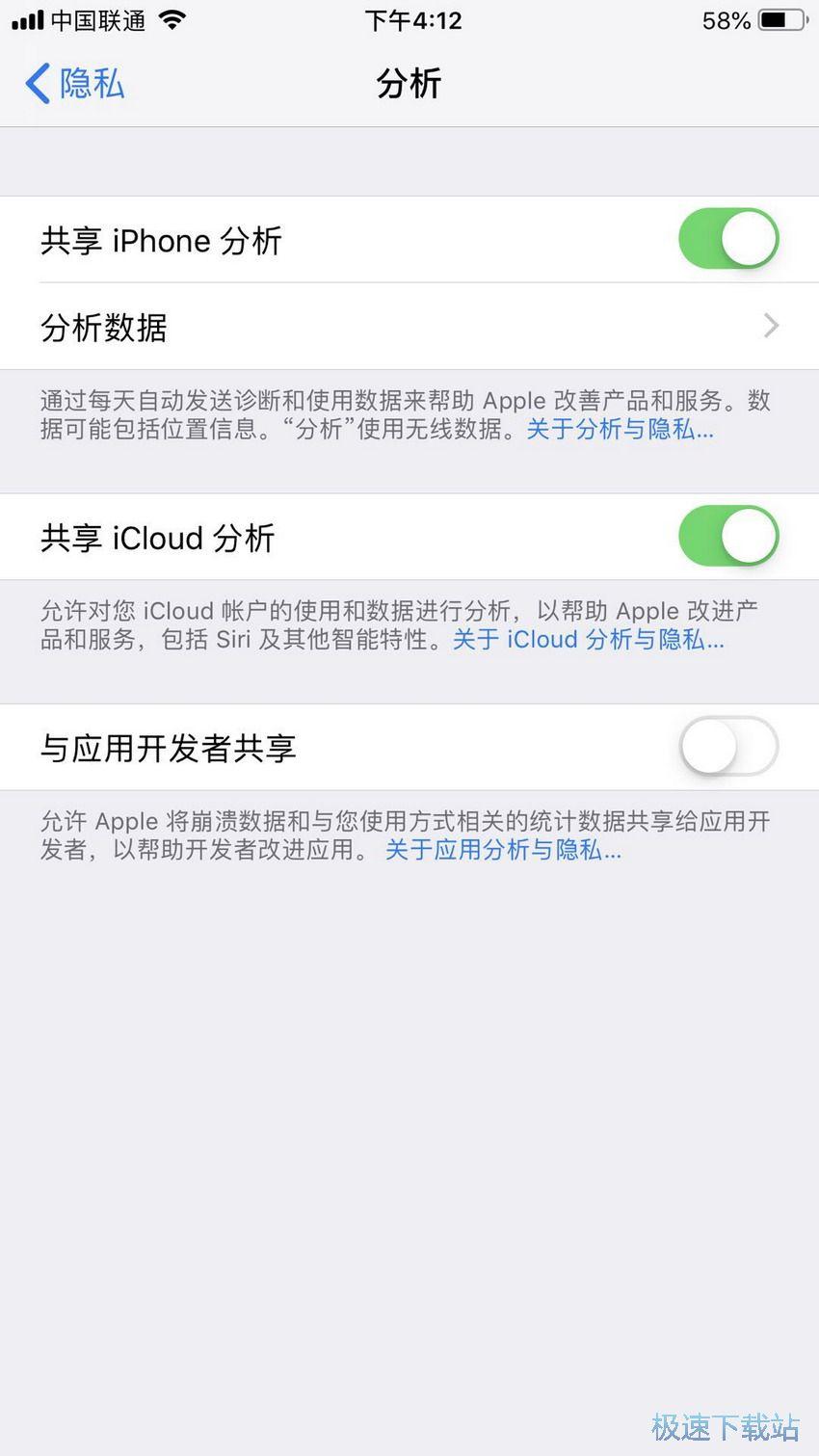 iPhone会主动搜集用户哪些信息?怎样封闭? 缩略图