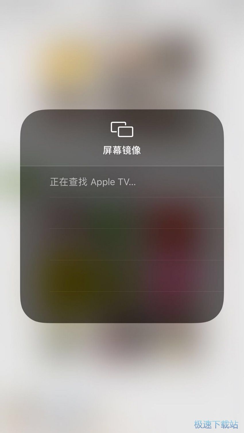iPhone投屏(屏幕镜像)功能无法关闭怎么解决? 缩略图