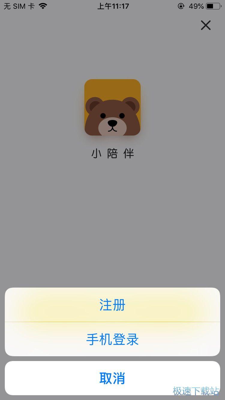 小陪伴iPhone版自定义记账小助手的记账办法 缩略图