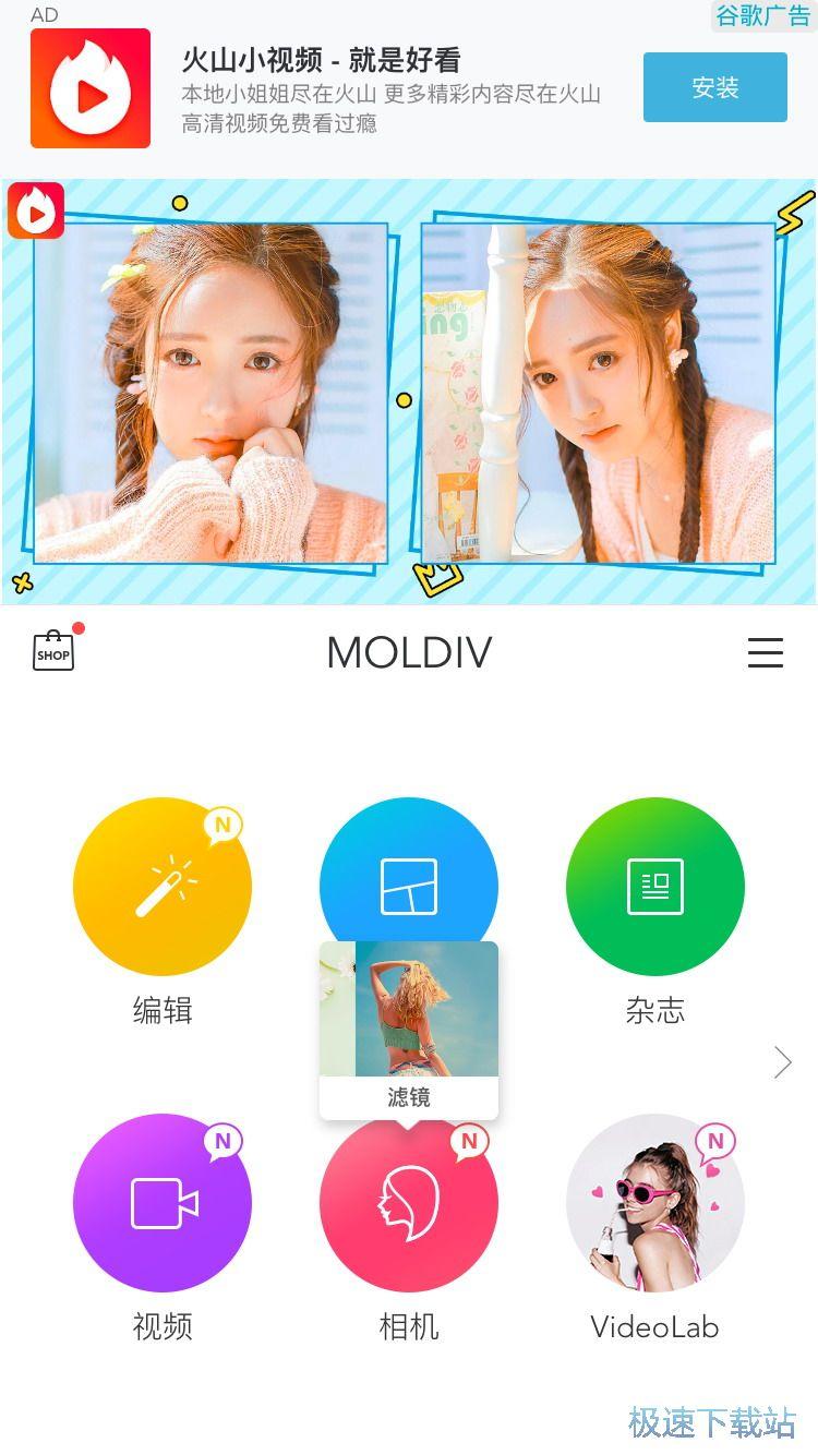 MOLDIV苹果版若何应用手机照片制造电子杂志? 缩略图