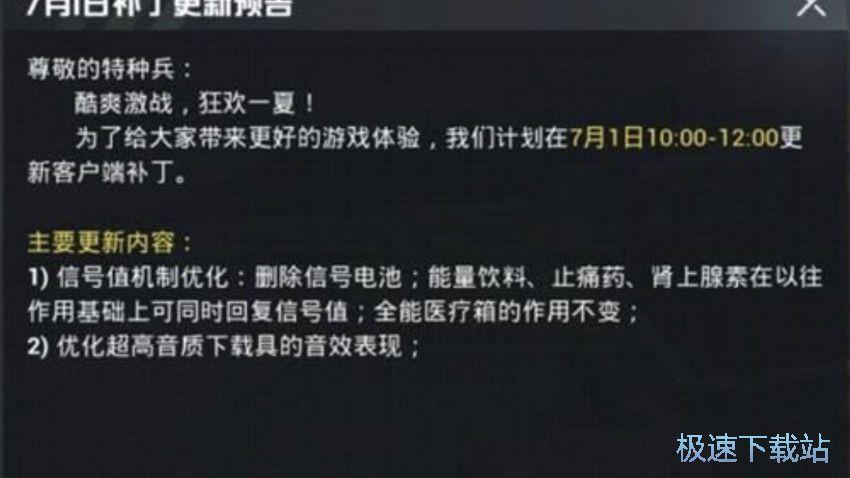 和平精英SS2赛季新版本中决赛圈可以拼药吃鸡吗? 缩略图