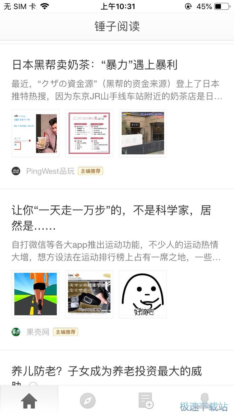 锤子浏览iPhone版怎样收藏感兴趣的消息文章? 缩略图