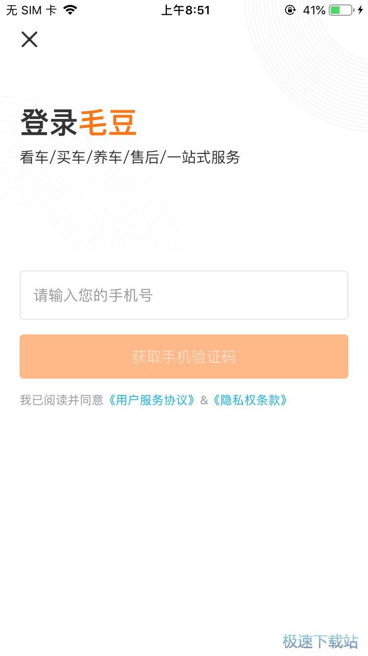 毛豆新�iPhone版低首付�I新�的方法 �s略�D