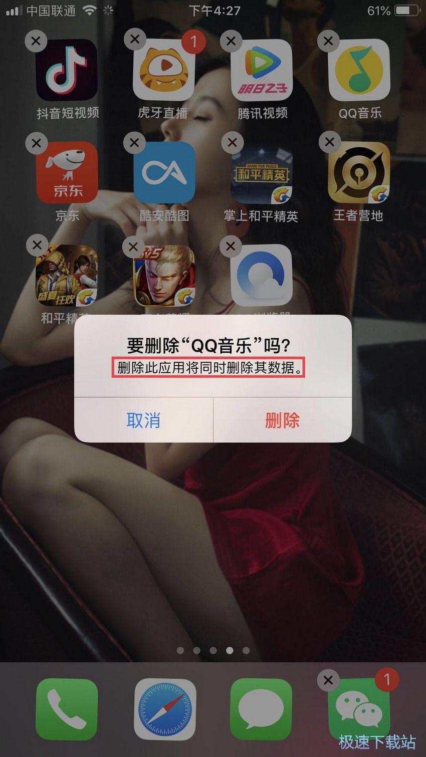 iPhone长按图标删除app会稀有据残留吗? 缩略图