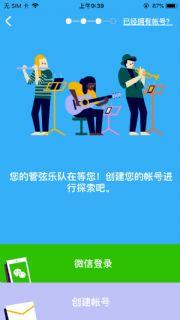 知音律iPhone版如何进行钢琴演奏练习?