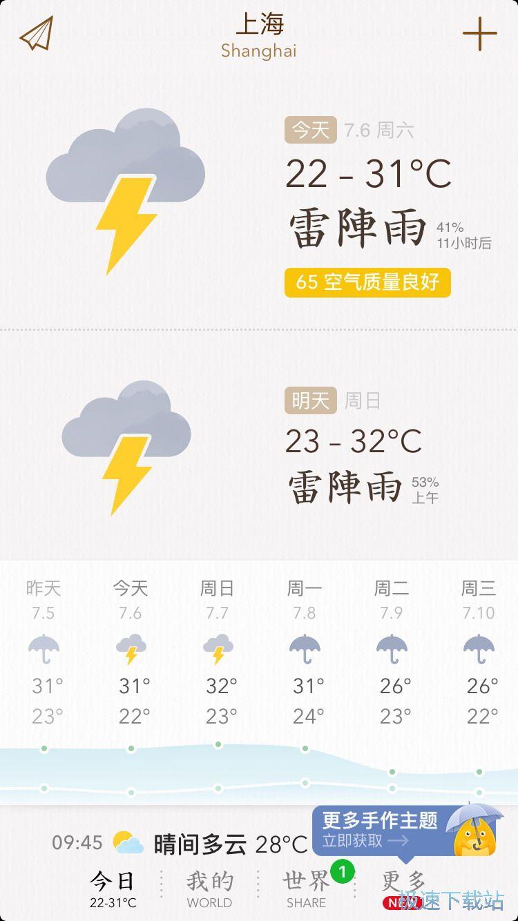 我的气象iPhone版怎样把以后气象添加到Siri中? 缩略图