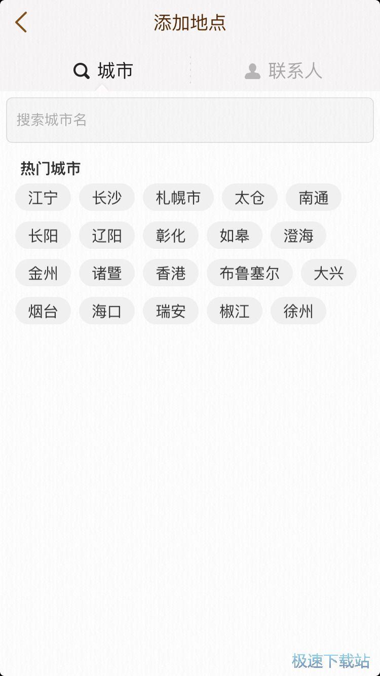 图:Siri天气添加