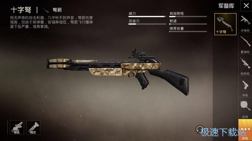 和平精英使用十字弩怎么搭配选择枪械? 缩略图