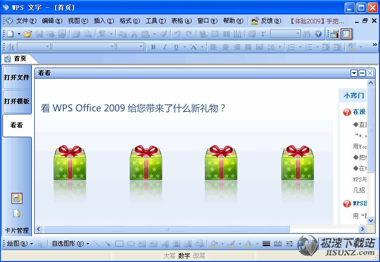 WPS Office 2011