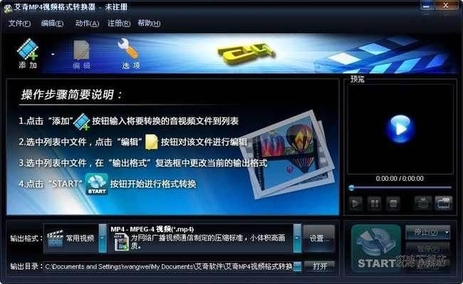 艾奇MP4视频格式转换器 2.3.0 任意格式转成M