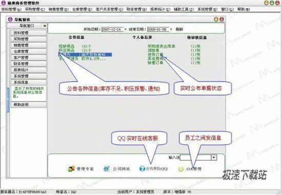 【秘奥商务管理软件 8.54 官方版】个体企业免