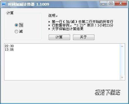 【微润时间计算器 1.1009 官方版】多个时间6