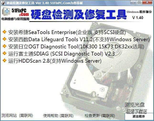 【硬盘检测修复工具下载】硬盘检测及修复工具