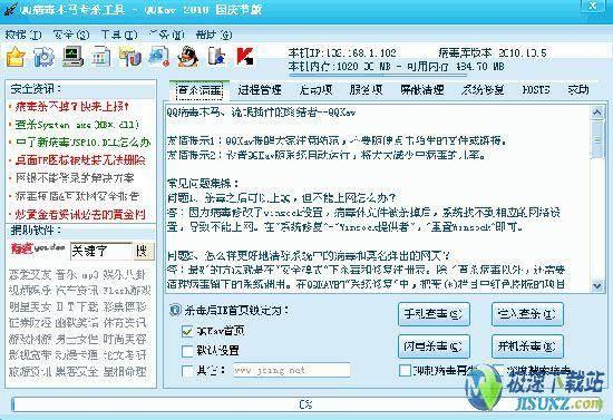 qq病毒木马专杀工具 2011 绿色版 支持闪电杀毒、开机杀毒等