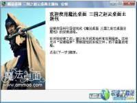 三国之赵云Win7桌面主题包 缩略图