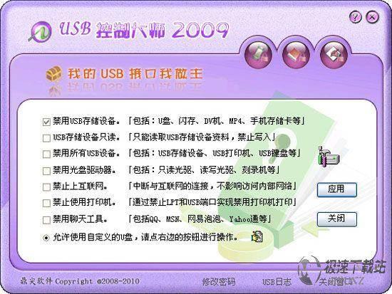 USB控制大师2010 图片 01
