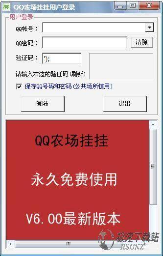 qq农场挂挂 6.0 qq开心农场外挂游戏辅助小工具┊绿色免费版