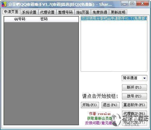 分享吧QQ申请助手 图片 01