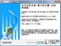 木马分析专家个人防火墙2008.06.18 缩略图