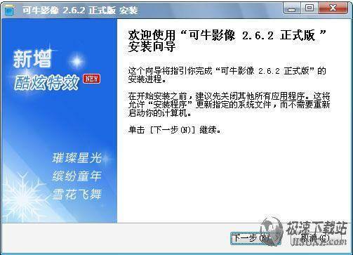 可牛影像 2.7.1.1001 官方安�b版 �D片�g�[、�D像��管理器