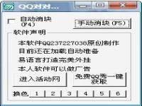 QQ游戏对对碰外挂 缩略图