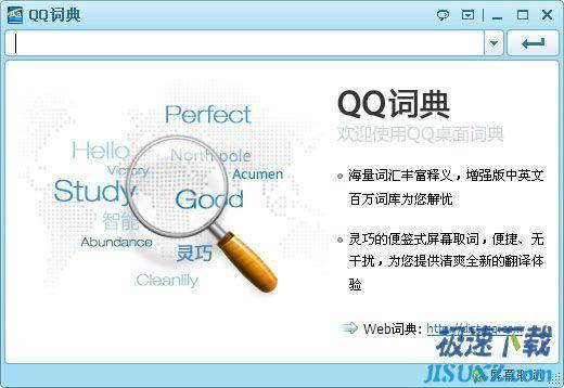 qq词典 1.1.147.400 绿色版 全能翻译优德体育w88手机版、并支持标准发音