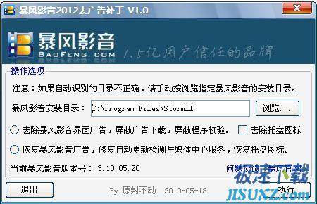 暴�L影音2012去�V告�a丁 1.0 �挝募��O速版(屏蔽程序校�)