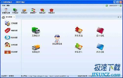 问鼎进销存软件 1.09 极速安装版