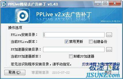 pplive简易去广告补丁 1.43 完美绿色免费极速版