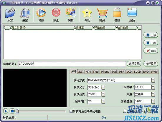 rm转换精灵 15.1 官方版 rm转换器、任意视频格式转rm格式