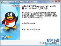 腾讯QQ2008II传美版