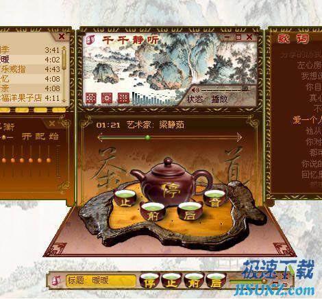 中国茶道千千静听精美皮肤 图片 01
