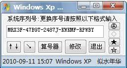 windows xp 序列�更�Q工具(算�器) �G色免�M�O速版