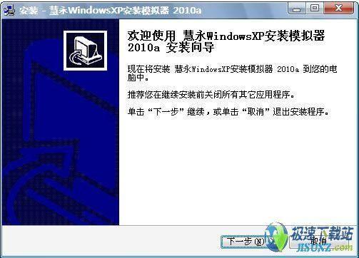 慧永WindowsXP安装模拟器 图片 01