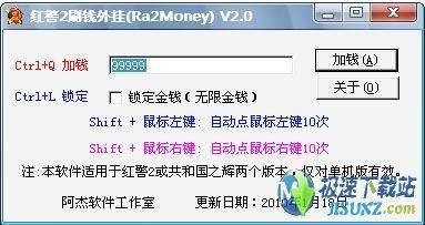 �t警2刷�X外��(ra2money) 2.0 �t色警戒2�o限金�X┊�G色免�M版