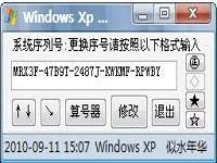 Windows XP 序列�更�Q工具 �s略�D