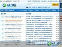 QQ拼音截图工具 QQ屏幕截图工具 缩略图