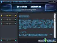 冰冻精灵电脑保护系统图片