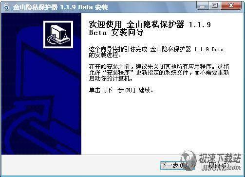 金山隐私保护器 1.1.9 系统隐私文件全面保护软件┊官方安装版