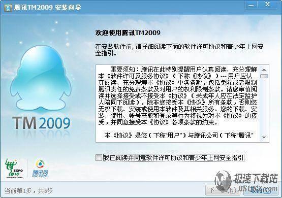 腾讯tm2013 preview1 绿色版 支持显ip功能的办公通信软件