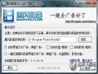 暴风影音2011去广告补丁 2.1 绿色免费版 去除
