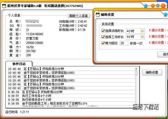 qq楚河汉界专家辅助 1.0 绿色版 自动训练/自动工作/自动修炼