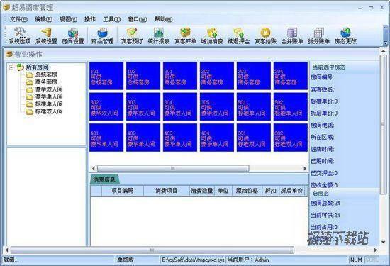 超易酒店管理软件 图片 01