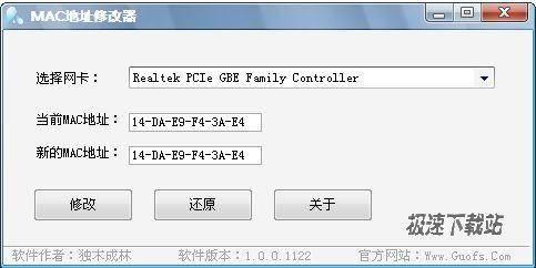 MAC地址修改器 图片 01