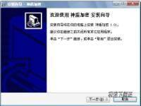神盾文件夹加密软件图片