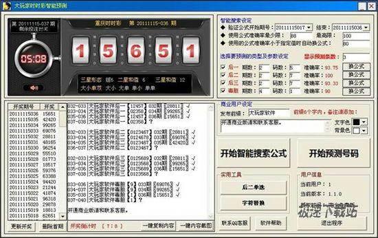 什么重庆时时彩软件最准_时时彩预测免费软件_时时彩预测神器